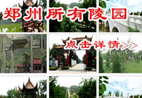 郑州所有陵园