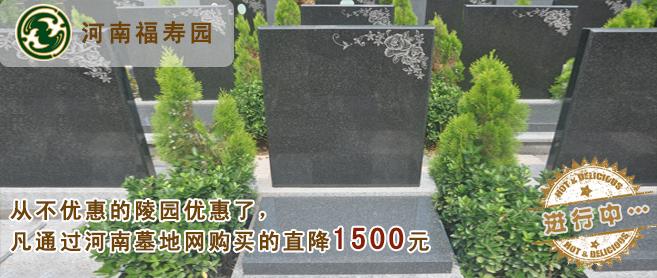 河南福寿园特惠墓地