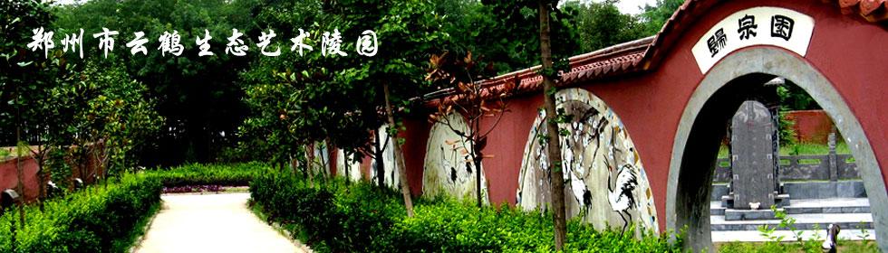 郑州墓地:云鹤生态艺术陵园