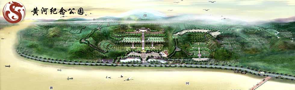 郑州墓地:黄河纪念公园