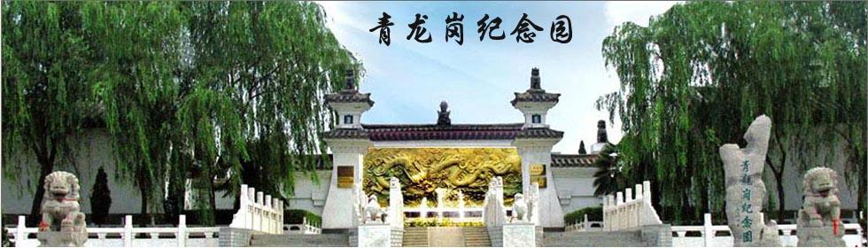 郑州墓地:青龙岗纪念园