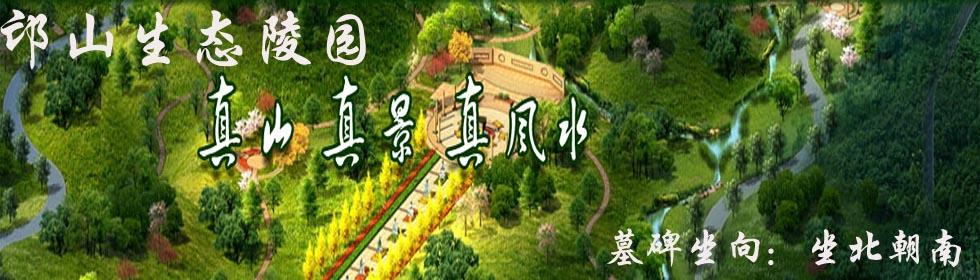 郑州墓地:邙山生态陵园