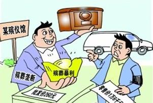 民政局领导谈殡葬行业暴利