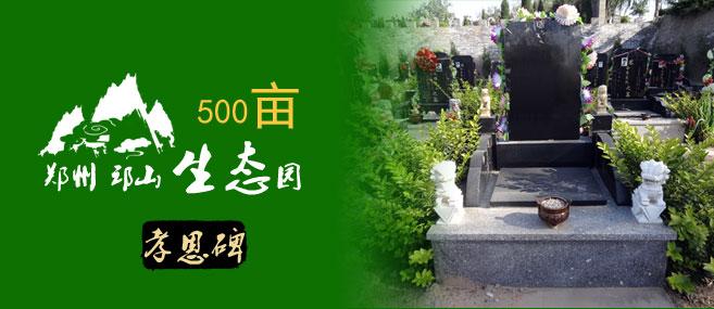 邙山生态陵园特价墓地