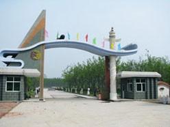 中原文化纪念陵园